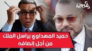 فبراير تيفي | حميد المهداوي يراسل الملك من أجل إنصافه