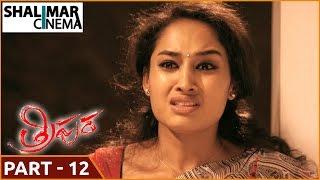 Tripura Telugu Movie Part 12/12 || Naveen Chandra, Swathi Reddy, Sapthagiri || Shalimarcinema