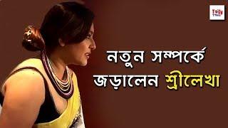 নতুন সম্পর্কের কথা স্বীকার করলেন শ্রীলেখা | Sreelekha Mitra in a New Relationship