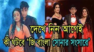 কে কে ছিলেন এবছর জি বাংলা সোনার সংসারে?Zee Bangla Sonar Songshar 2018