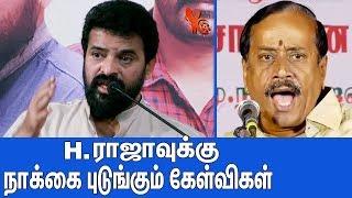 H.ராஜாவுக்கு நாக்கை புடுங்கும் கேள்விகள் : Director Ameer Angry Speech About H Raja   Rajini Kamal