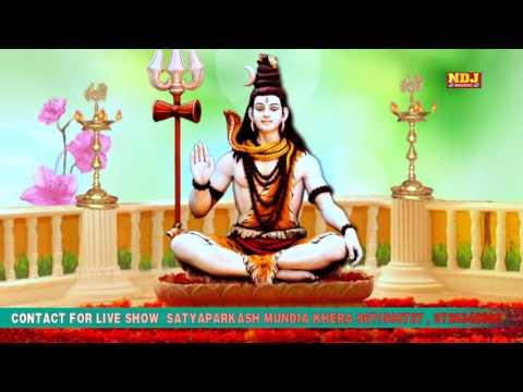 Xxx Mp4 2016 New Haryanvi Song Jamidar Ke Ghar Geda Laja Bhole Re Bhole Baba Bhajan Song NDJ Music 3gp Sex