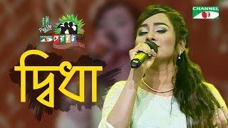 Didha | Anisha | Shera Kontho 2017 | SMS Round | Season 06 | Channel i TV