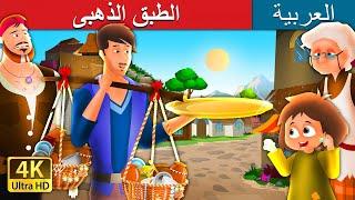 الطبق الذهبى | The Golden Plate Story in Arabic | قصص اطفال | حكايات عربية