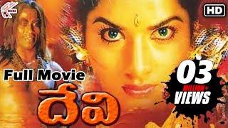 Devi Telugu Full Length Movie    Sijju, Prema, Vanitha, Abu Salim, Bhanuchander
