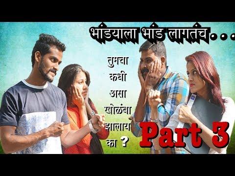 Xxx Mp4 Bhandyala Bhand Lagtch Marathi Web Series Part 3 Pradip Tonge Aspt Films 3gp Sex