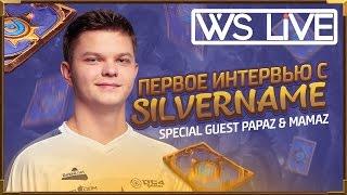 SilverName   HearthStone- первое интервью. Спец гости Papaz & Mamaz   WS Live