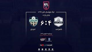 Kabul Futsal League Match 4 Highlights