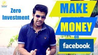 Make Money On Facebook & Instagram | Zero Investment Required | Best Online Job For Beginners ?