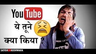 YouTube ये तूने क्या किया ??😶😫 | Funny Video