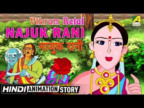 Vikram Betal | Najuk Rani | Hindi Cartoon Video | बिक्रम बेताल