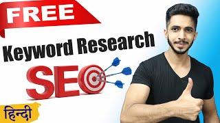New Free Keyword Research Tool (2020) - Ubersuggest Alternative