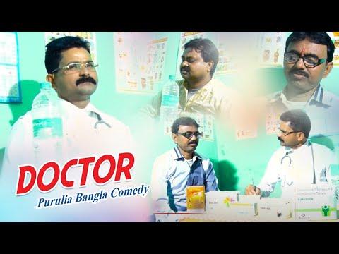 Xxx Mp4 Purulia Comedy Video 2018 Doctor Doctor New Purulia Bengali Bangla Comedy Movie Short Film 3gp Sex