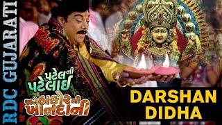 Darshan Didha | VIDEO Song (Teaser) | NARESH KANODIA | Patel Ni Patelai Ane Thakor Ni Khandani