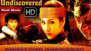 Khaufnak Akraman (Undiscovered Tomb) Hollywood Dubbed Hindi Movie HD || Yoko Shimada, Marsha Yuen