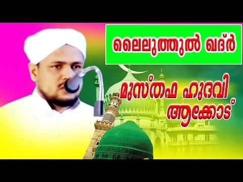 ലൈലത്തുൽ കദ്ർ( LAILATHUL KATHR)|malayala islamic speech|മുസ്തഫ ഹുദവി ആകോട്