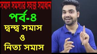 সমাস|| নিত্য ও দ্বন্দ্ব সমাস ||বাংলা ব্যাকরণ ||Banglar Grammar ||Somas|| Saklain oddri