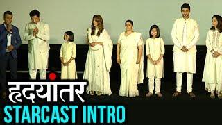 Hrudayantar Starcast Introduction | Marathi Movie 2017 | Subodh Bhave, Mukta Barve & Vikram Phadnis