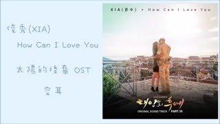 [空耳] 俊秀(XIA) - How Can I Love You (太陽的後裔 OST10)