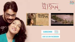 BHROMOR Video song  Praktan Bangla Movie  Surojit Chatterjee  Prosenjit & Rituparna  .folk.
