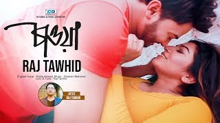 Chaowa ( চাওয়া )   Raj Tawhid   Shamim Mahmud   Sanju   Rifat   Bangla New Music Video   2019