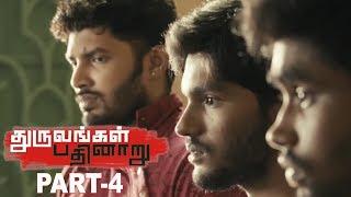 Dhuruvangal Pathinaaru D16 Tamil Latest Movie Part 4 - Rahman   Karthick Naren