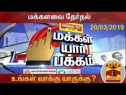 20 03 2019 MakkalYaarPakkam மக்களவை தேர்தல் உங்கள் வாக்கு யாருக்கு ThanthiTVOpinionPoll P3