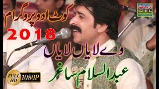 Laiyan Laiyan Main Tere Naal Akhiyan ! Abdul Salam Sagar ! New Saraiki song 2018