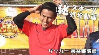 〇秘 スポーツ好珍動画 サッカー長谷部誠篇