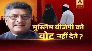 Big Debate: Don't Muslims vote for BJP?