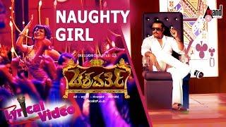 Chakravarthy   Darshan   Deepa Sannidhi   Naughty Girl   New Kannda Lyrical Song 2017   Arjun Janya