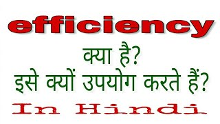 What is an efficiency in Hindi || clear concept