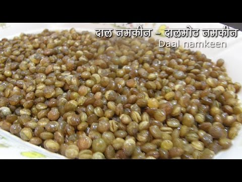 Dal Namkeen Recipe - Dalmoth namkeen recipe  - Fried Chana Daal