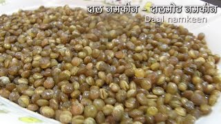 Dal Namkeen Recipe - Dalmoth namkeen recipe  - Fried Chana Daal