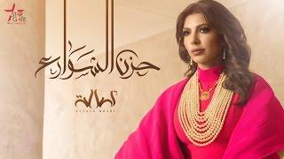 Assala - Hezn El Shawarei   أصالة - حزن الشوارع