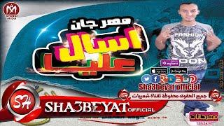 مهرجان اسال عليا غناء وتوزيع حوده العالمى 2017 على مهرجانات HODA EL3LMY -ES3L 3LYA