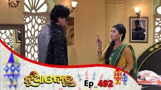Nua Bohu | Full Ep 492 | 9th Feb 2019 | Odia Serial - TarangTV