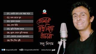images Sonu Nigam Tomar Shopno Niye Bachbo Sonu Nigam Bangla Song Sangeeta