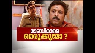 Kerala ADGP Sudesh Kumar removed from post   News Hour 16 June 2018