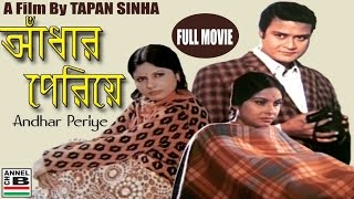 Andhar Periye | Bengali Full Movie | Old Classic | A Film By Tapan Sinha | Partly Colour