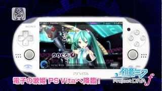 【初音ミク】ゲーム屋さんにも会いに来て!店頭用PV!【Project DIVA f】