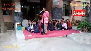 એક મકાન હતું - કાવ્ય પઠન by Rajvi bhatt | Booksbuddy | Ek makan hatu Suresh dalal