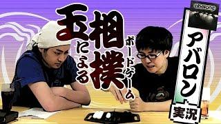【アバロン】ボードゲームカフェで実況!!裏切りマンキーコング#06
