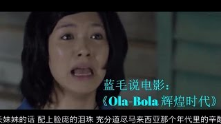7分钟看马来西亚电影《Ola-Bola 辉煌时代》:团结的人民 捣蛋的政府