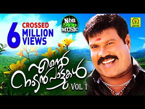 Ente Nadanpattukal Vol 1   Kalabhavan Mani Hits   Latest Non Stop Malayalam Nadanpattukal