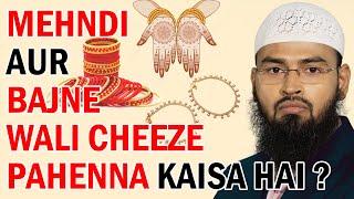 Mehndi Lagane Se Kya Wazu Hota Hai Aur Bajne Wali Cheez Aurat Keliye Pehanna Haram Hai