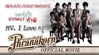 มอ6/5 ปากหมาท้าผี MV. I Love ครู - Make Me Shudder MV. (Official Phranakornfilm)
