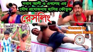 বাংলার রেসলিং।নবাব আলী এবং এখলেছ। BAngla new funny video 2020