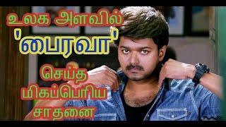 Bairava's world record | Vijay | Latest | Tamil | cinema news | Movie news | Kollywood news|