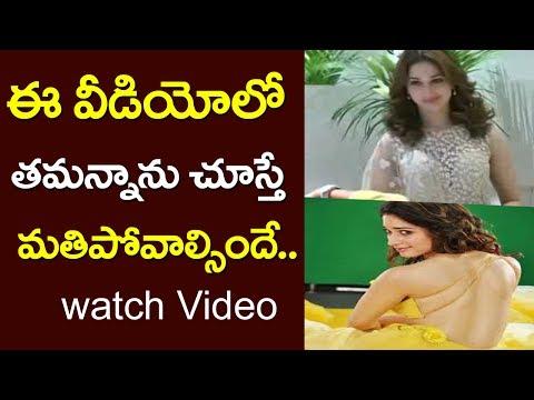 Xxx Mp4 Tamanna Photo Video తమన్నా ఫోటోషూట్ లో ఎంత అందగా ఉందో Cinema Politics 3gp Sex